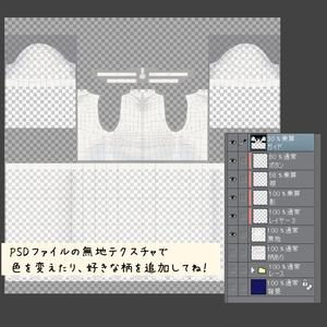 【バラ売り有】シースルーコーデSET