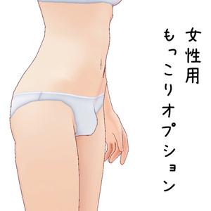 【VRoidモデル用】もっこりオプション配布【バーチャルもっこり】