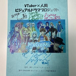 【Vtuberチーム】サイン台本抽選券つき「NaGoMi」※販売期間~2/14