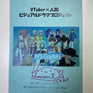 【くるみ】サイン台本抽選券つき「NaGoMi」※販売期間~2/14