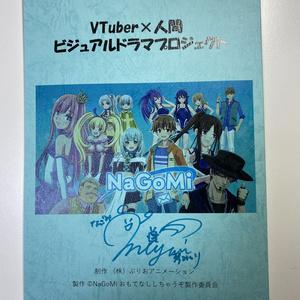 【琴みゆり】サイン台本抽選券つき「NaGoMi」※販売期間~2/14