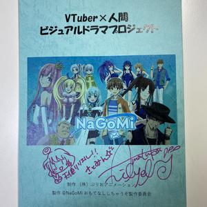 【天使リリエル】サイン台本抽選券つき「NaGoMi」※販売期間~2/14