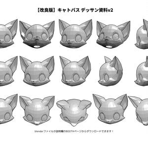 デッサン用 キャトバスネコ頭部3Dモデル