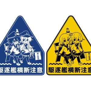 第六駆逐隊標識ステッカー(2枚組)