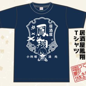 居酒屋鳳翔Tシャツ