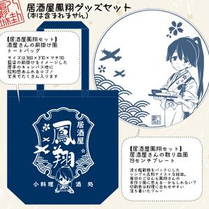 居酒屋鳳翔セット(グッズのみ)