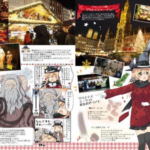 プリンツ&ビスマルクのドイツつあ~ずEX[クリスマス編]