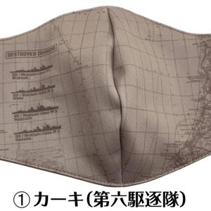 艦モチーフ布マスク(メッシュver)