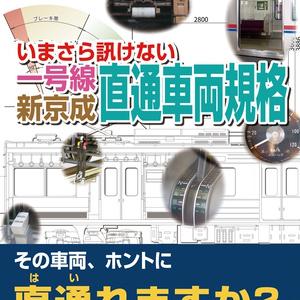 いまさら訊けない 一号線・新京成直通車両規格