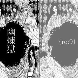 illustration book 幽煉獄