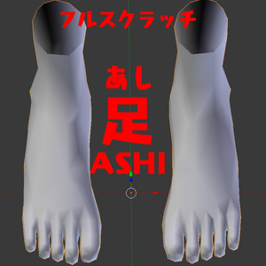 【フルスクラッチ】足【リギング済み】