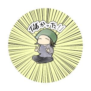 プロ奢ラレヤー缶バッジ vol.1 「儲かった!!」