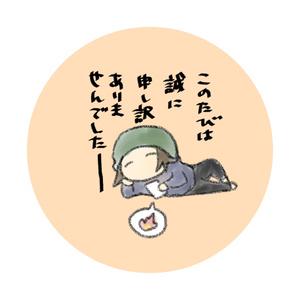 プロ奢ラレヤー缶バッジ vol.1 「謝罪文」