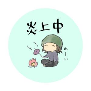 プロ奢ラレヤー缶バッジ vol.1 「炎上中」