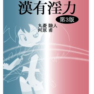漢有淫力(第3版)