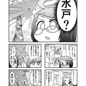 あいしゅた・ぷらいむ8