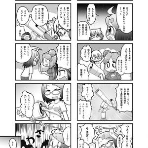 あいしゅた・ぷらいむ4