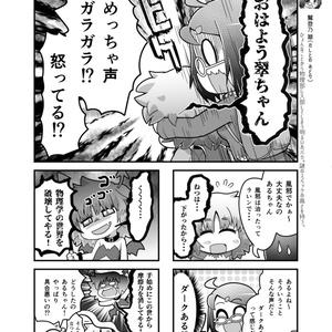 あいしゅた・ぷらいむ6