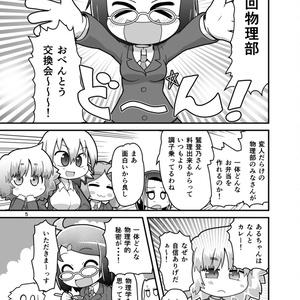 あいしゅた・ぷらいむ7