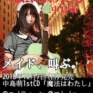 【CD】魔法はわたし