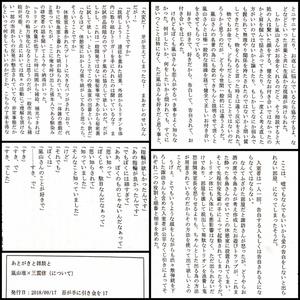 嵐修ぷちおんりー風企画セット