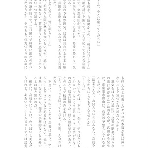 【HQ/うかたけ】未必の恋