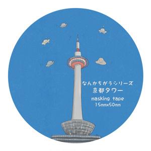 なんかちがうシリーズ京都タワーマスキングテープ
