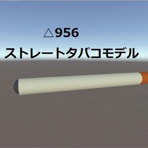 【VRChat想定】△956 ストレートタバコモデル 無料版