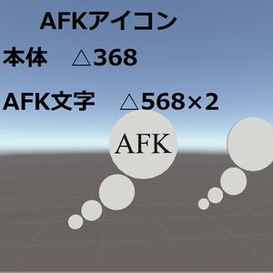 【VRChat想定】 総△1504 AFKアイコン 無料版