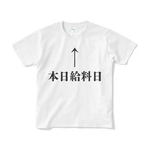給料が入った人のためのTシャツ