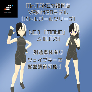 【VRChat想定3Dモデル】バトルガールNo.1『MONO』 -Ver1.00 [Vケット3]