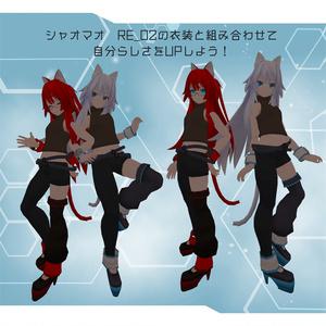 「シャオマオ2」専用衣装モデル 『カジュアル』