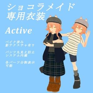 「ショコラメイド」専用衣装モデル Active