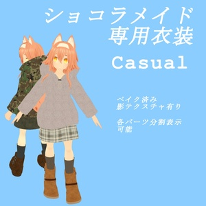 「ショコラメイド」専用衣装モデル Casual