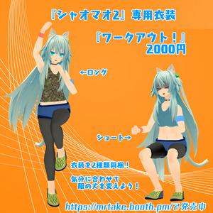 「シャオマオ2」専用衣装モデル 『ワークアウト!』