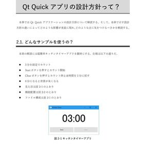 Qt Quickアプリの設計事情