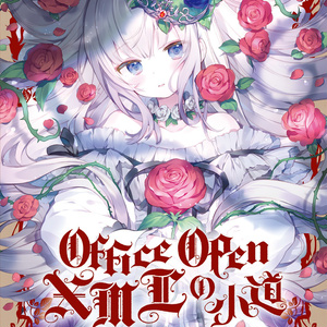 Office Open XMLの小道