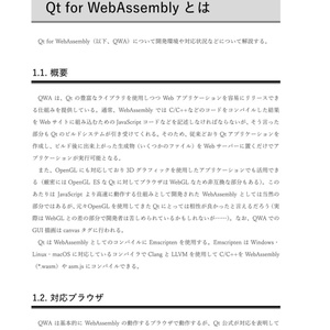 始める!Qt for WebAssembly