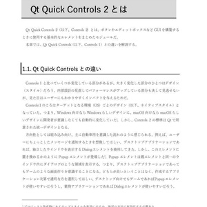 Qt Quickを使いこなすクロスプラットフォームUIプログラミング2