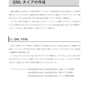 Qt Quickを使いこなすクロスプラットフォームUIプログラミング3