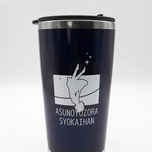 アスノヨゾラ哨戒班 ステンレスタンブラー