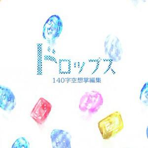 【新刊】ドロップス 140字空想掌編集