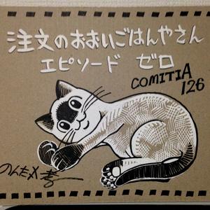 COMITIA126記念看板B