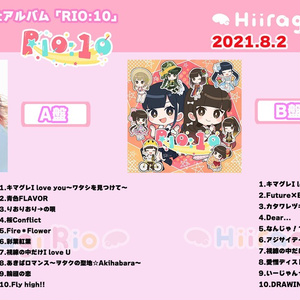 1stアルバム「RIO:10」