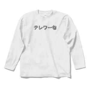テレワー句シャツ
