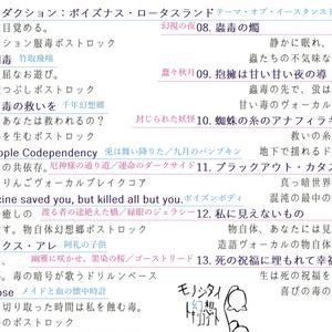 モノジタイ幻想トキシコシス