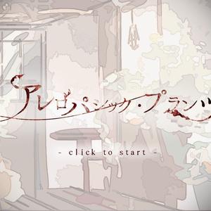 アレロパシック・プランツ(Win版)