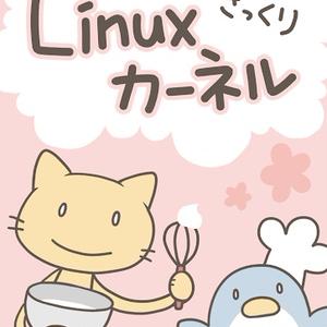 ふんわりさっくりLinuxカーネル