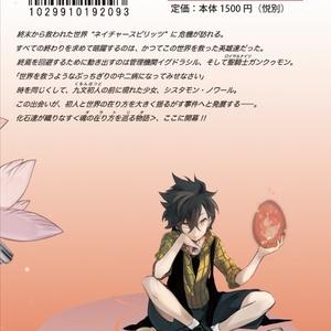 【デジモン小説】幾千のアポカリプス-化石達のオラトリオ-電子版