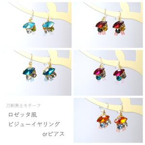 【刀剣乱舞】ロゼッタ風ビジューのイヤリングorピアス
